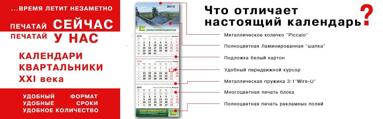 Календари изготовление Волгоград