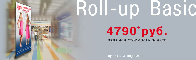 лучшая цена roll-up
