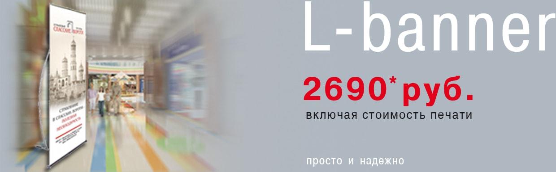 хорошая цена l-banner
