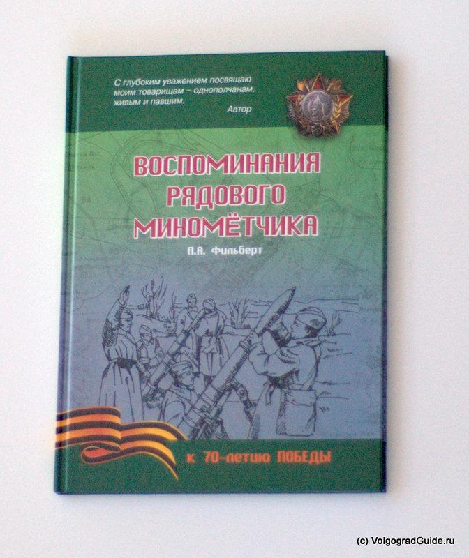 """Книга """"Воспоминания рядового минометчика"""", автор Фильберт П. А."""
