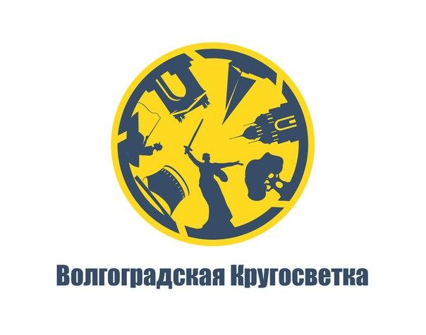 Волгоградская кругосветка знак