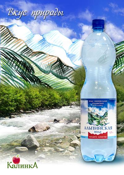 Дизайн плаката разработана для питьевой воды