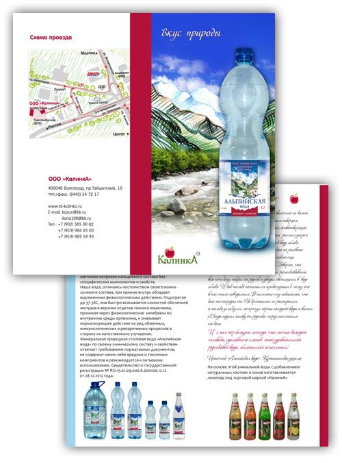 """Дизайн буклета """"Альпийская вода"""""""