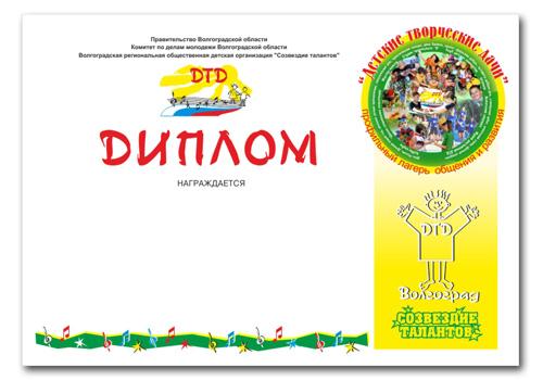 """Дизайн диплома ВРОДО """"Созвездие Талантов"""""""