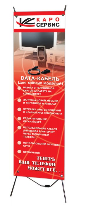 Мобильный стенд X-banner