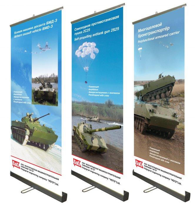 Мобильный стенд Roll-up военная техника