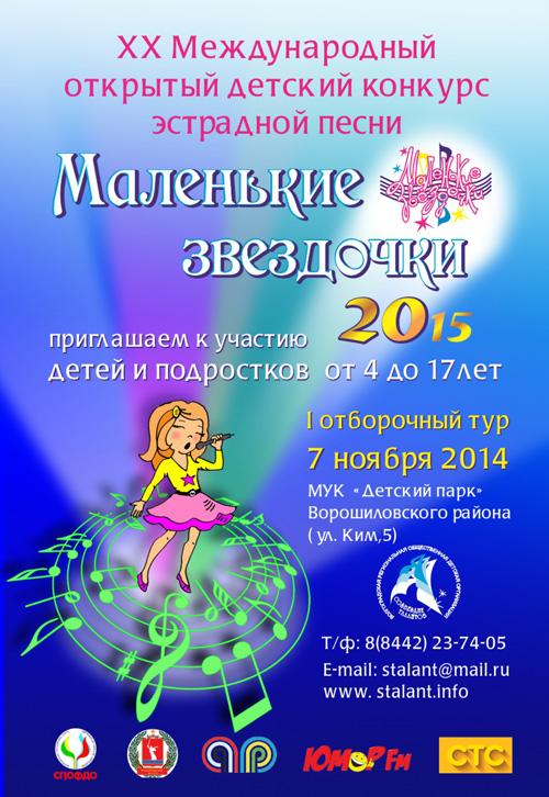 "Афиша конкурса ""Маленькие звёздочки"""