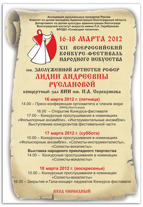 Афиша конкурса им. Л.А. Руслановой