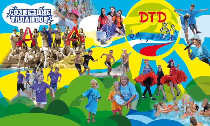 Баннер Детские Творческие Дачи