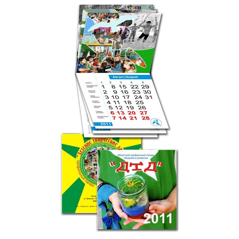 Настенный перекидной календарь 2011 года к Юбилею