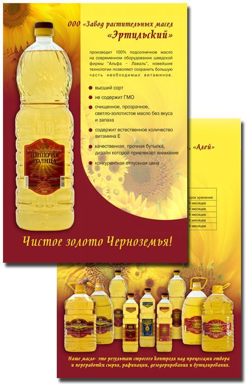 Дизайн рекламной листовки растительного масла.