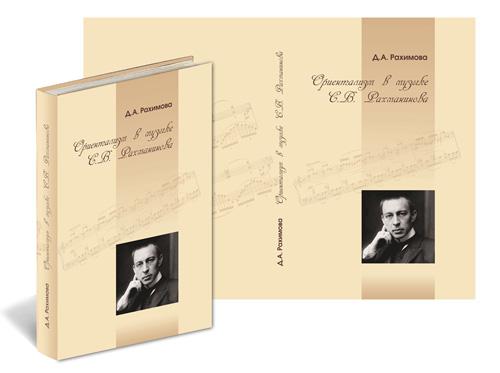 Ориентаризм в музыке С.В. Рахманинова