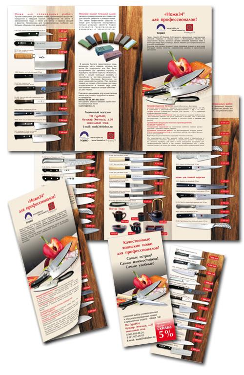 Дизайн буклета, флаера разработан для магазина японских ножей