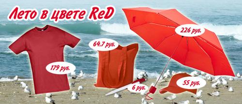 Лето в цвете RED