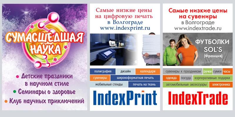 Рекламные модули на сайте volgogradguide.ru