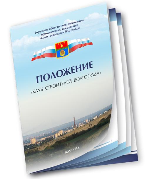 """Дизайн брошюры """"Клуб строителей Волгограда"""""""