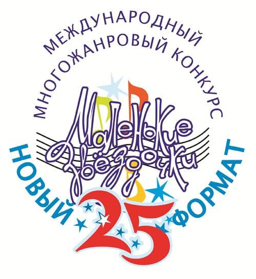"""Эмблема международного конкурса """"Маленькие звёздочки"""" к 25 летию"""
