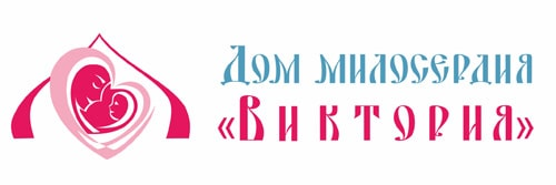 знак дома милосердия «Виктория» вариант