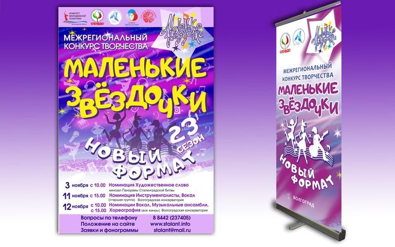 Единый стиль конкурса 2017 г.