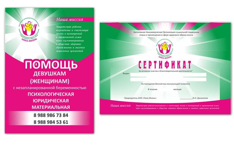 """листовка и сертификат """"Ника- жизнь"""""""