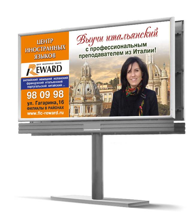"""Рекламный щит """"Выучи Итальянский"""