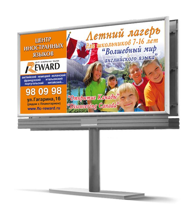 Дизайн наружная рекламы летнего лингвистического лагеря центра иностранных языков REWARD