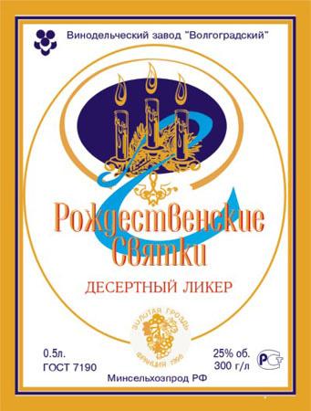"""Этикетка """"Рождественские святки"""" разработана для продукции волгоградского винзавода. Изображены горящие свечи и название вина."""