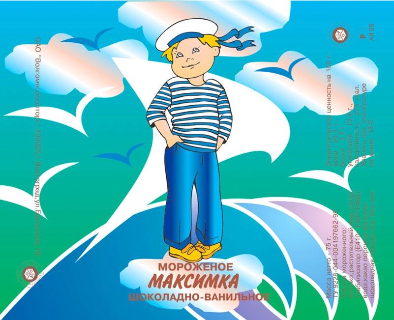 """зтикетка для мороженого """"Максимка"""". Изоб\ображение юного моряка, которога обдувает свежий ветерок."""