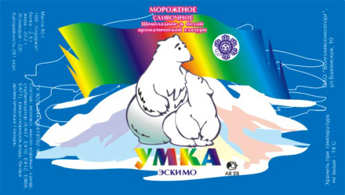 "Этикетка на мороженое ""Умка"" . Медведица и медвежонок Умка на фоне северного сияния, изображение сделано по мотивам мультфильма ""Умка""."