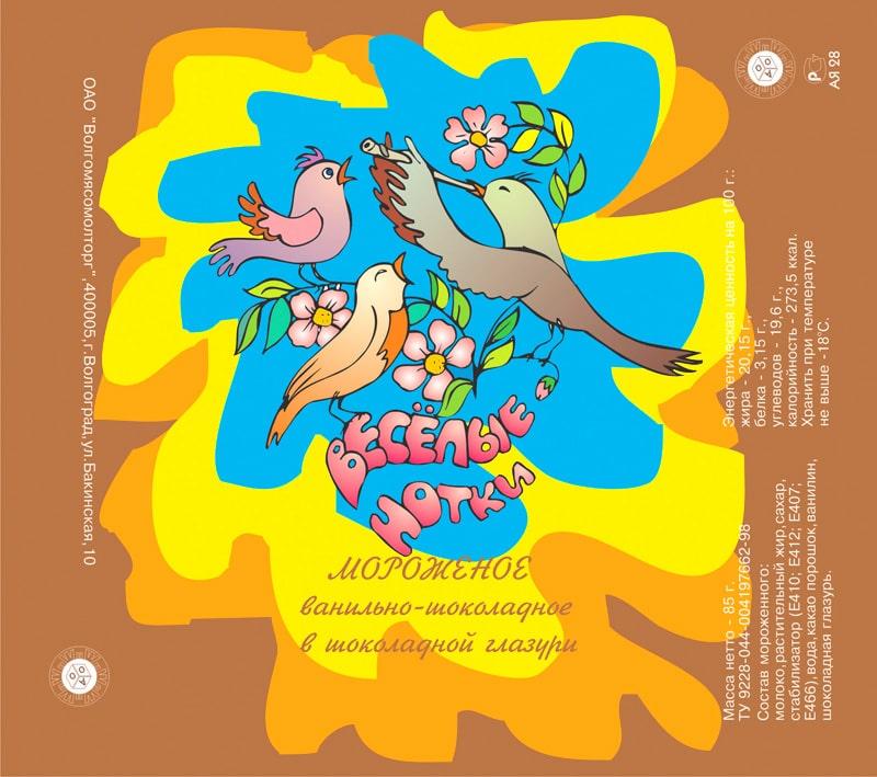 """На этикетке """"Весёлые нотки"""" изображение разноцветных поющих на разные голоса птичек"""