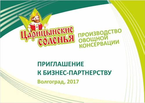 """Презентация """"Царицынские соленья"""""""