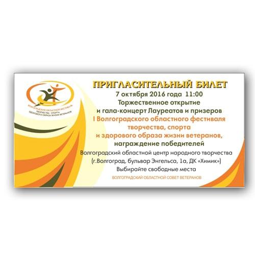 """Приглашение """"Фестиваль ветеранов"""""""