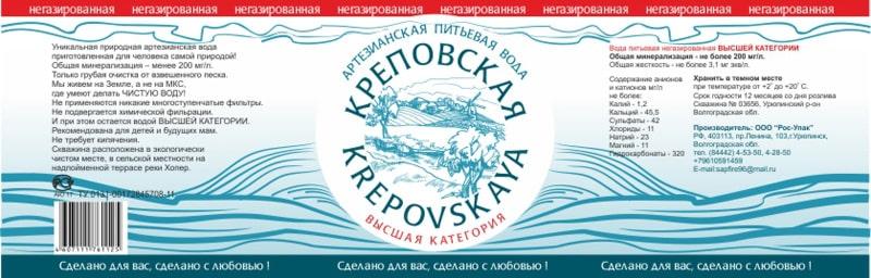 """Дизайн этикетки на  артезианскую питьевую воду """"Креповская"""""""