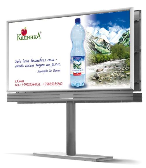 """Дизайн-макет рекламного щита питьевой воды """"Альпийская вода"""""""