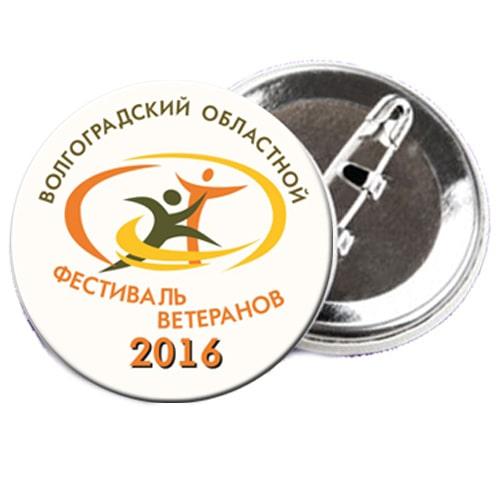 """Значок круглый закатной """"Фестиваль ветеранов"""""""